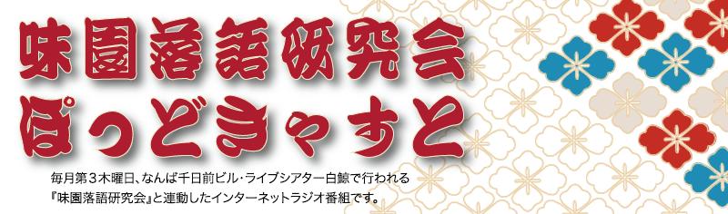 味園落語研究会ポッドキャスト